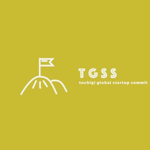 TGSS – とちぎグローバルスタートアップサミットについて