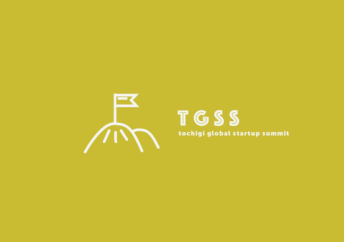 TGSS – とちぎグローバルスタートアップサミット 第一回イベント